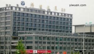 Futian Yiwu