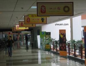 International market yiwu
