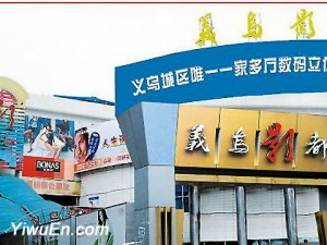 Yiwu Film City