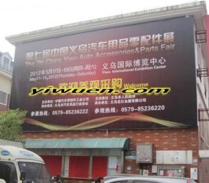 Yiwu Trade Fairs 2012