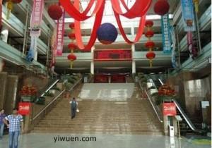 Yiwu market photo 1