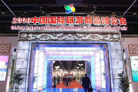 Yiwu China Tourism Commodities Fair