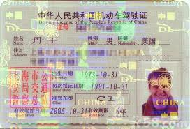 chinese driving license