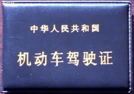 Chinese Driving License cover