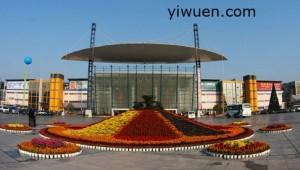 yiwu china international trade city