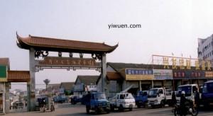 yiwu market photo 3