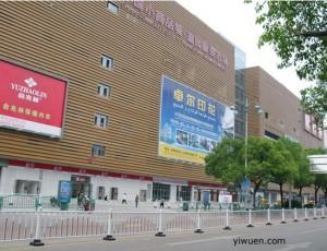 yiwu market photo 4